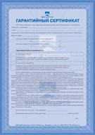 Гарантийный сертификат.
