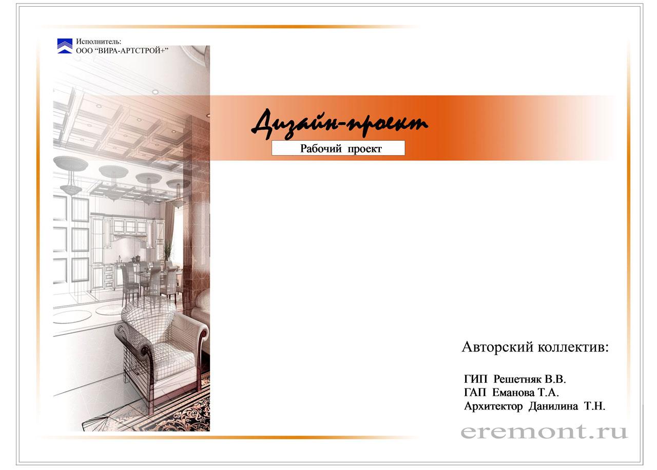 Титульный лист дизайн проекта интерьера