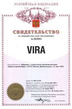Свидетельство на товарный знак VIRA